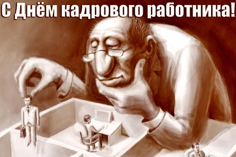Изображение - День кадровика поздравления прикольные 1513418244_shutochnye-pozdravleniya-s-dnem-kadrovika