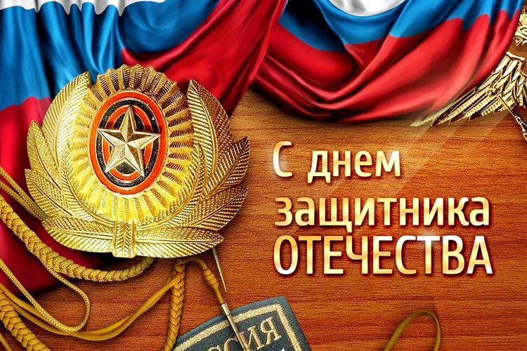 23 февраля или День защитника Отечества в 2019 году новые фото